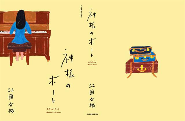 東京装画賞2016 江國香織『神様のボート』