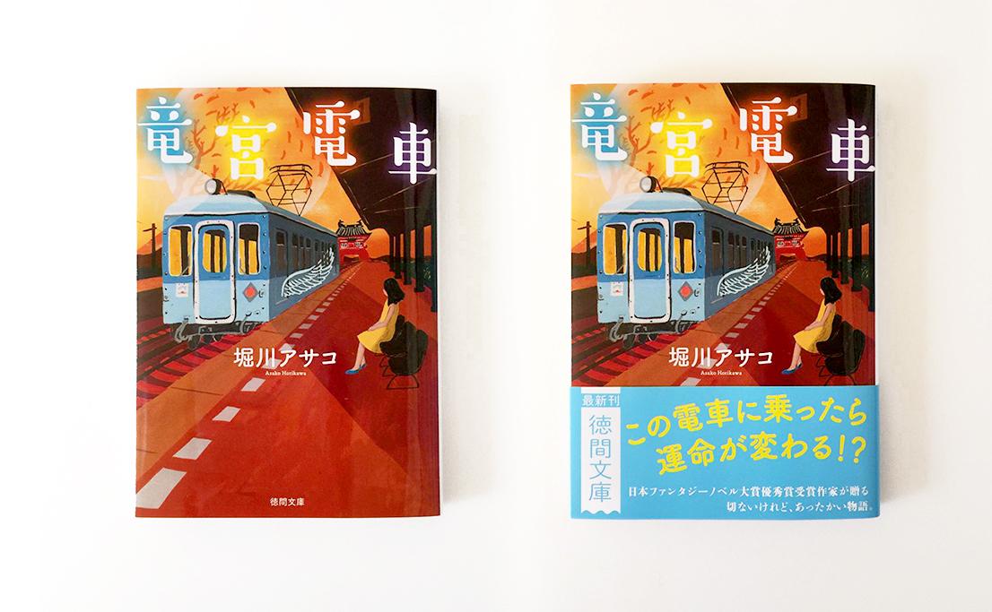 装画 堀川アサコ『竜宮電車』(徳間書店)