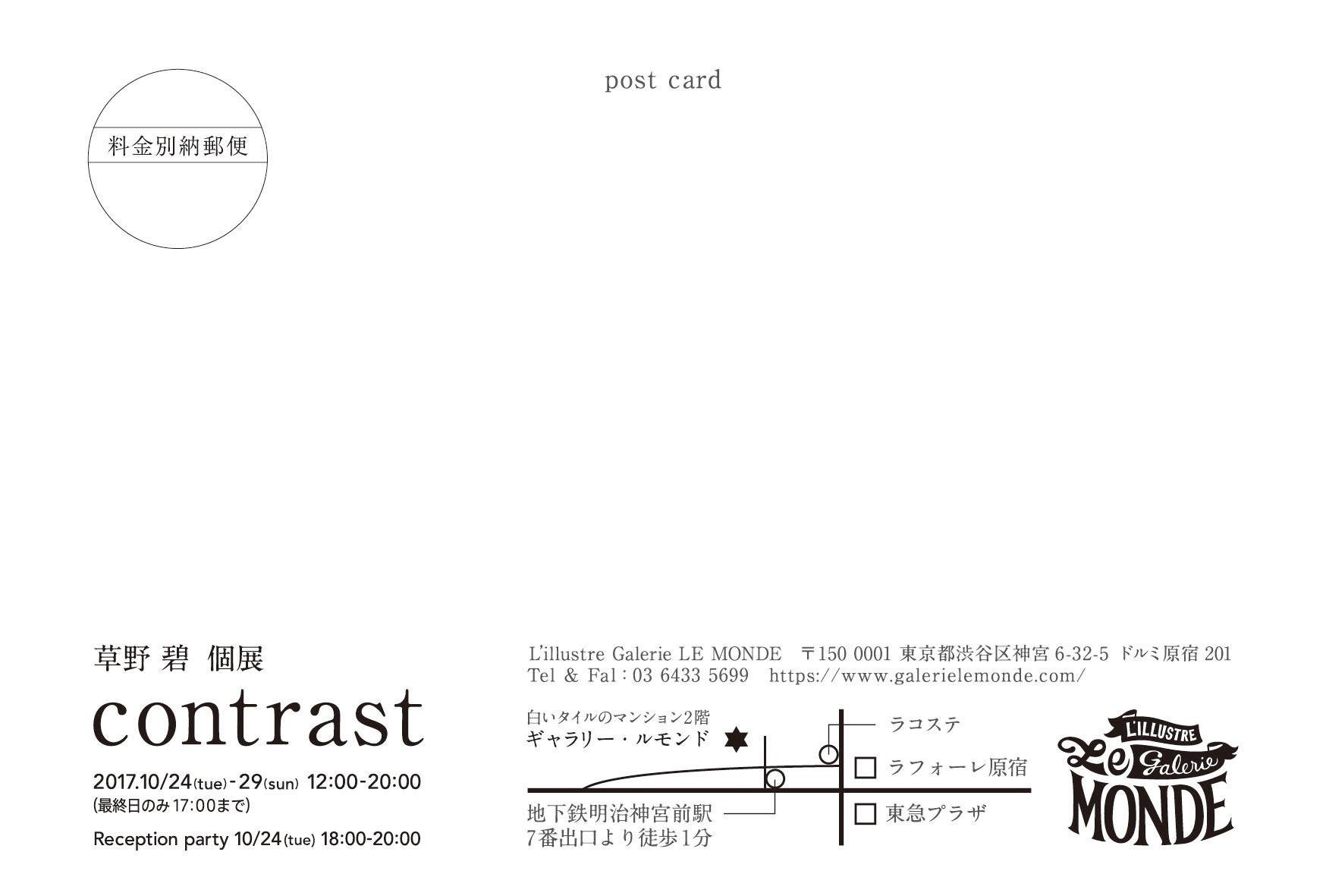 contrast_DM midorikusano