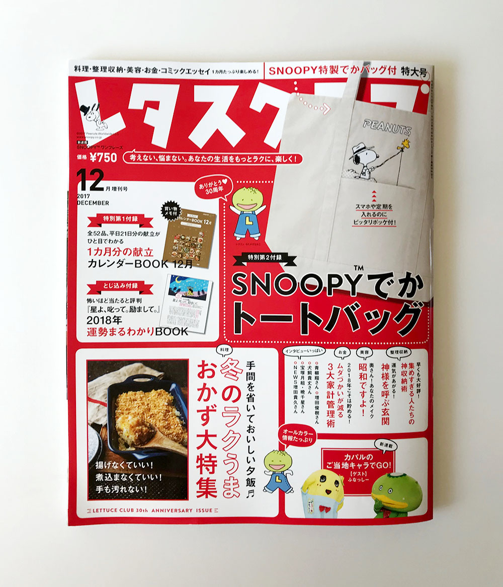 『レタスクラブ12月号』2018年運勢まるわかりBOOKのイラストレーション