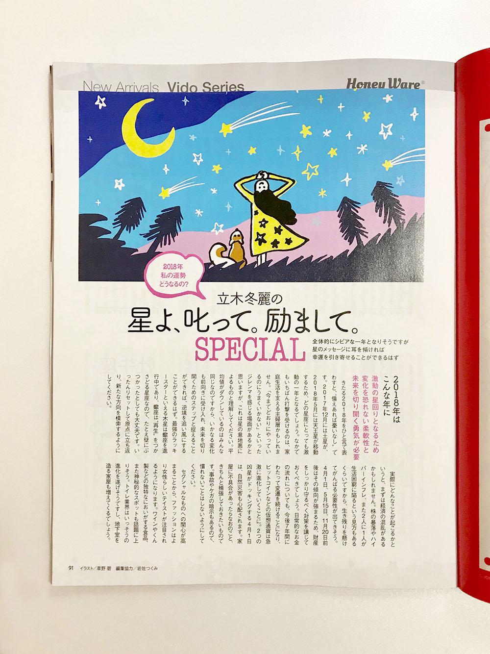 イラストレーション『レタスクラブ』12月号とじ込み付録「2018年運勢まるわかりBOOK」