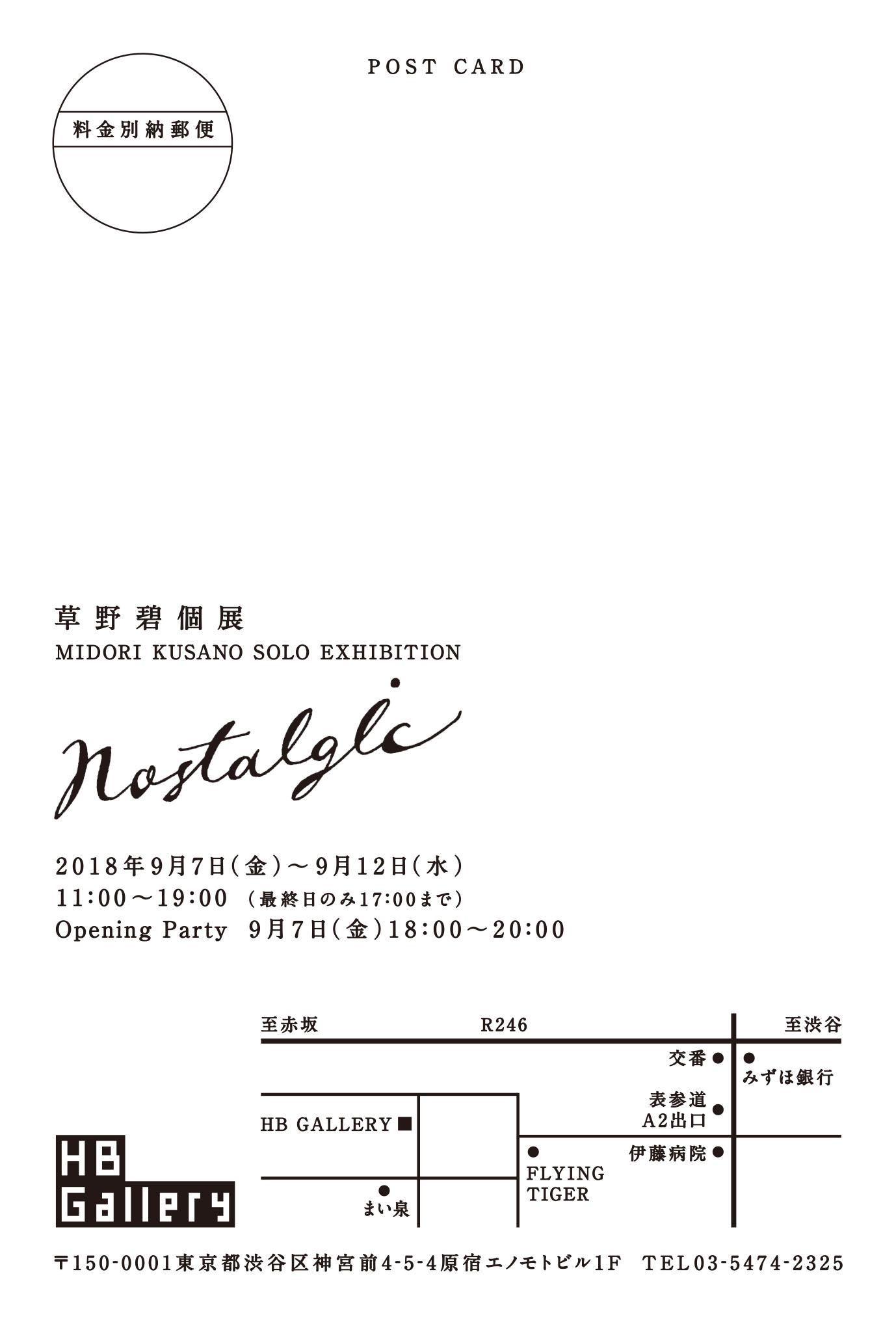 草野碧個展『Nostalgic』@HBギャラリー