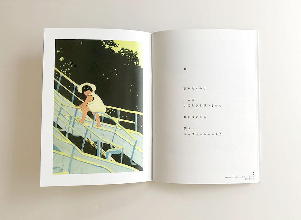 ZINE_草野碧 個展『Nostalgic』@HBギャラリー