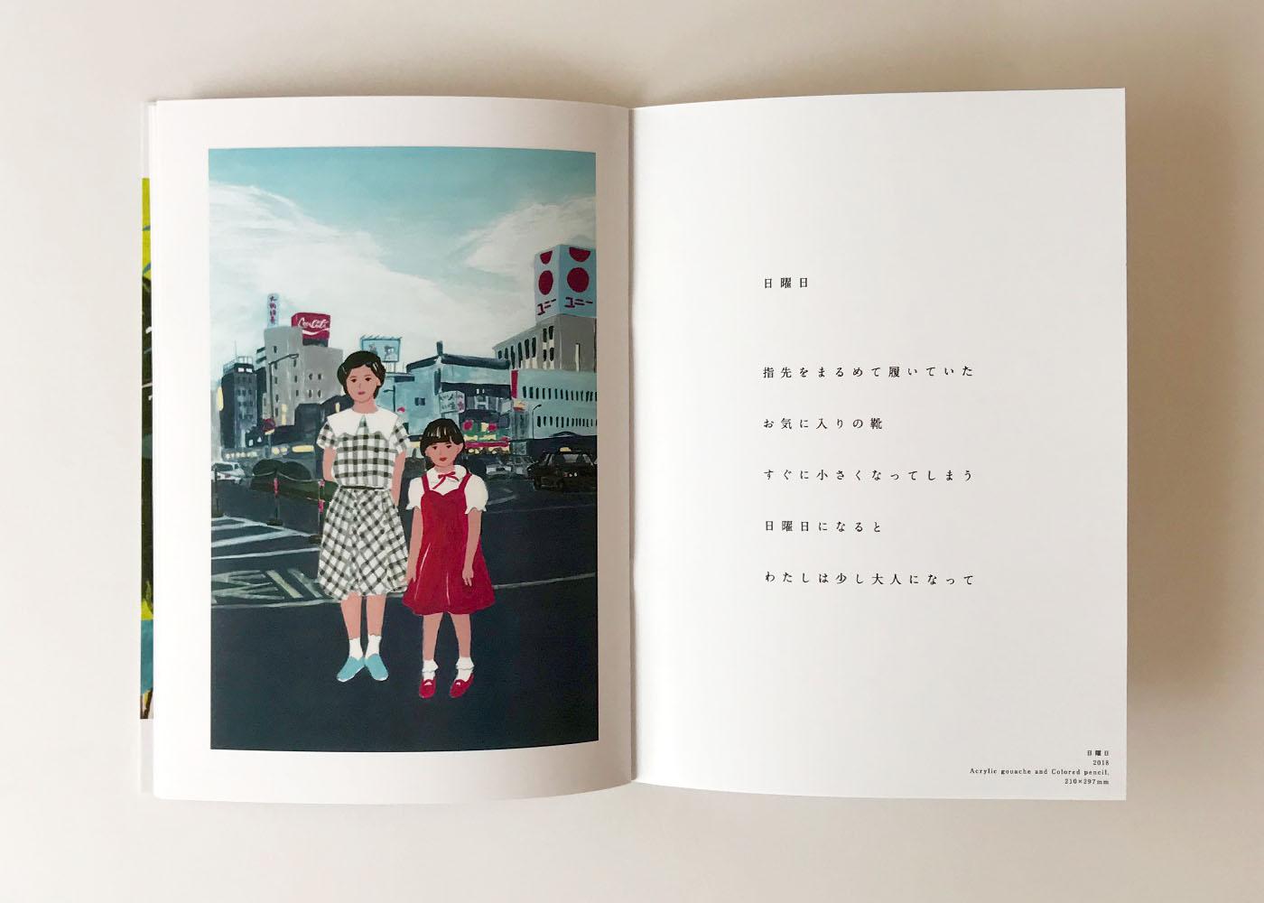 草野碧イラストレーション_個展『Nostalgic』ZINE