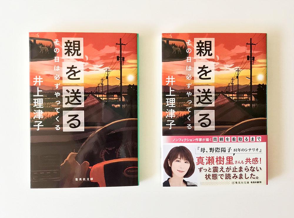 装画『親を送る』井上理律子 集英社文庫