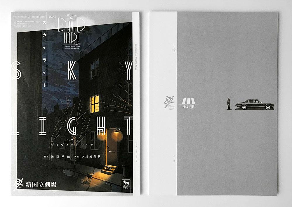 新国立劇場『スカイライト』宣伝美術イラストレーション