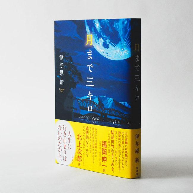 草野碧イラストレーション_装画『月まで三キロ』