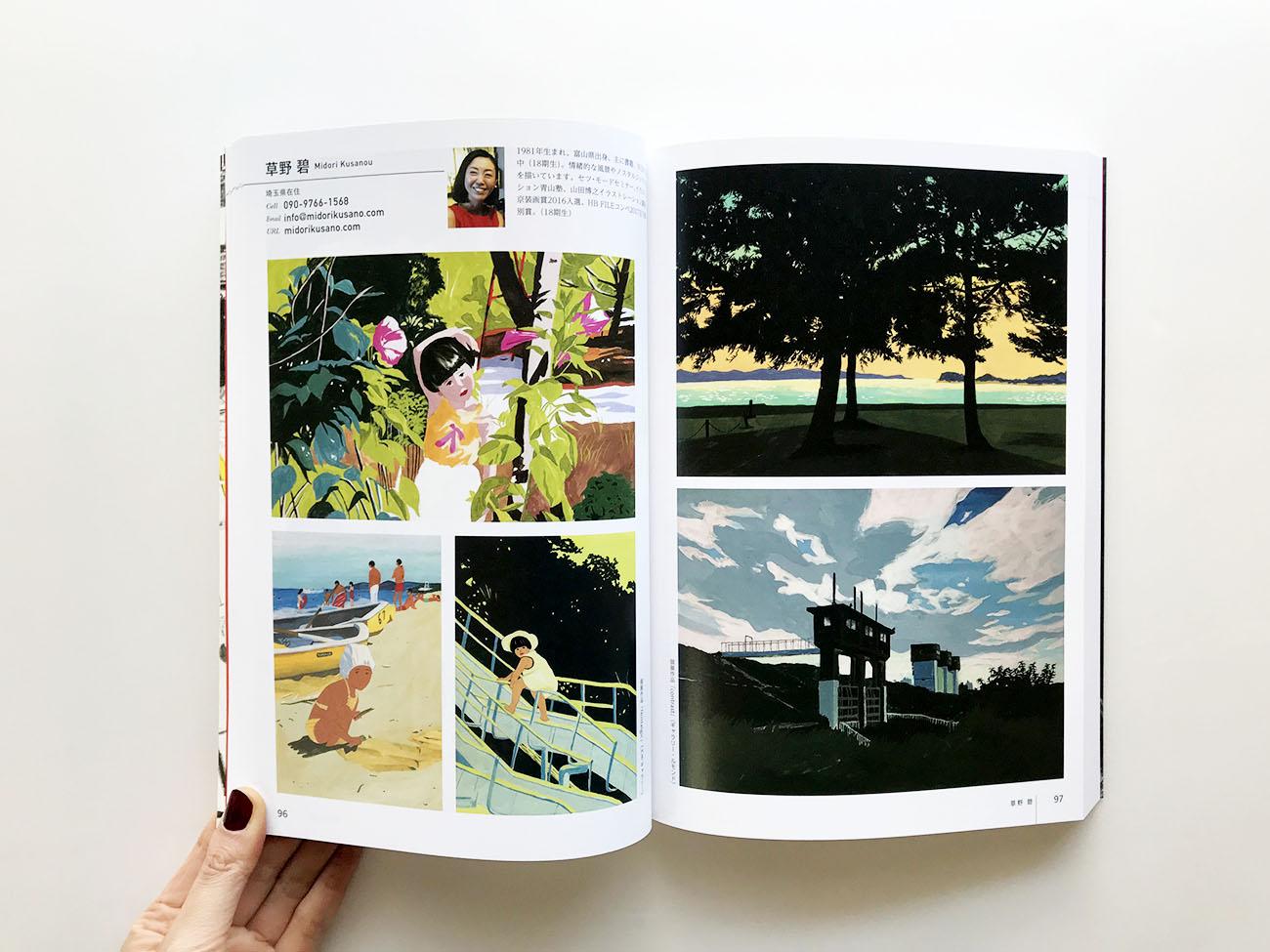 MJイラストレーションズブック2019 草野碧