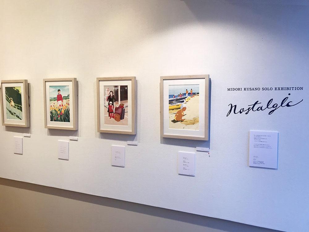 草野碧イラストレーション_個展 『Nostalgic』HB gallery