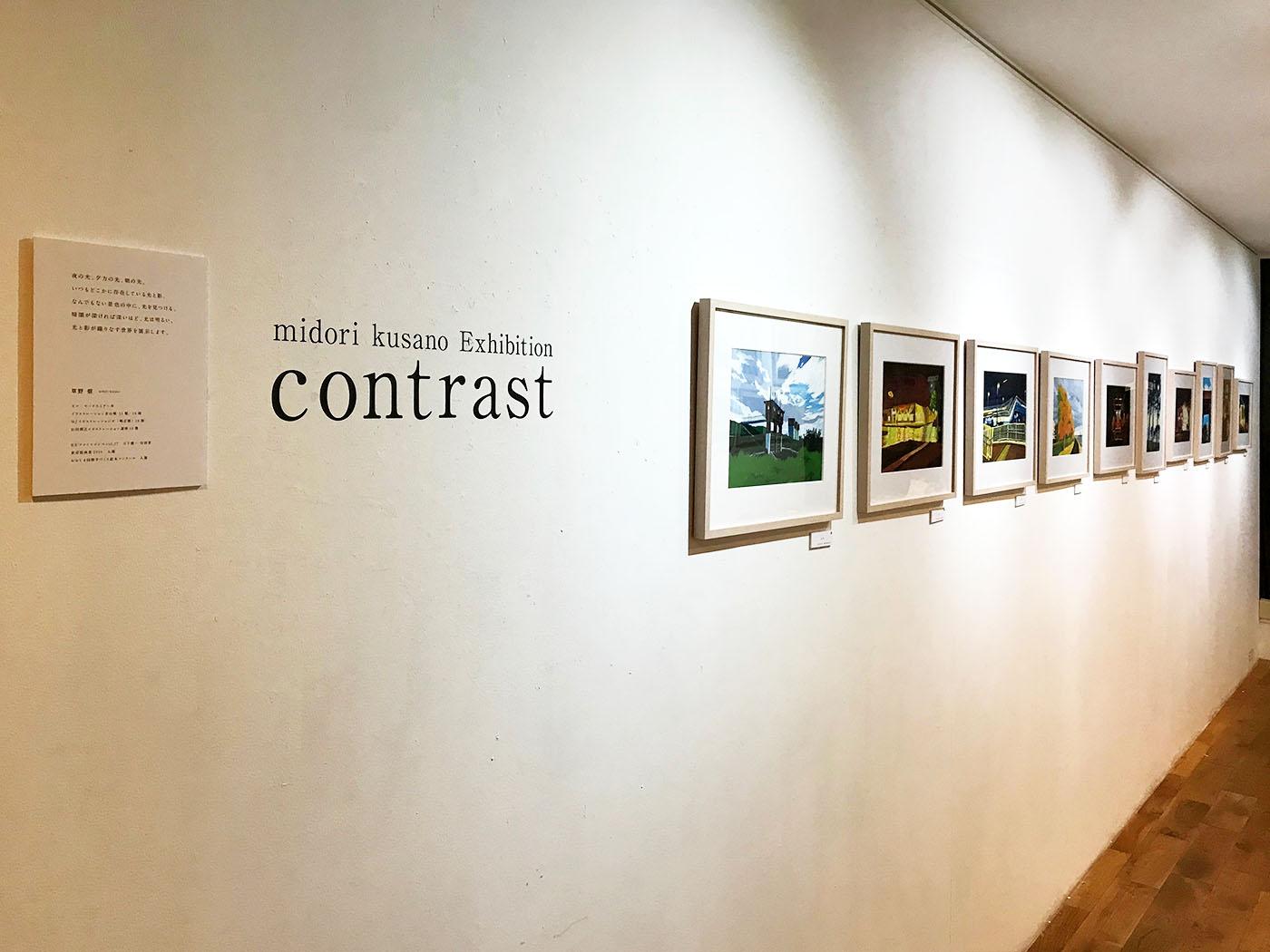 草野碧イラストレーション_個展|『contrast』L'illustre Galerie LE MONDE