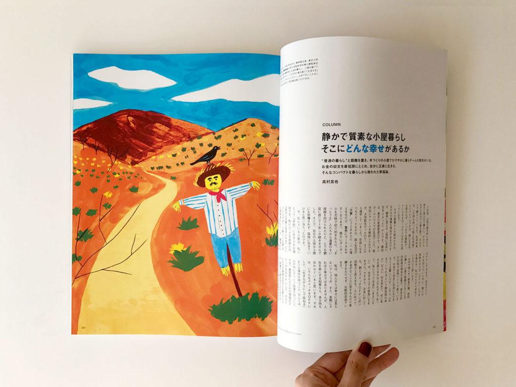 草野碧イラストレーション_女性モード社「HAIR MODE」