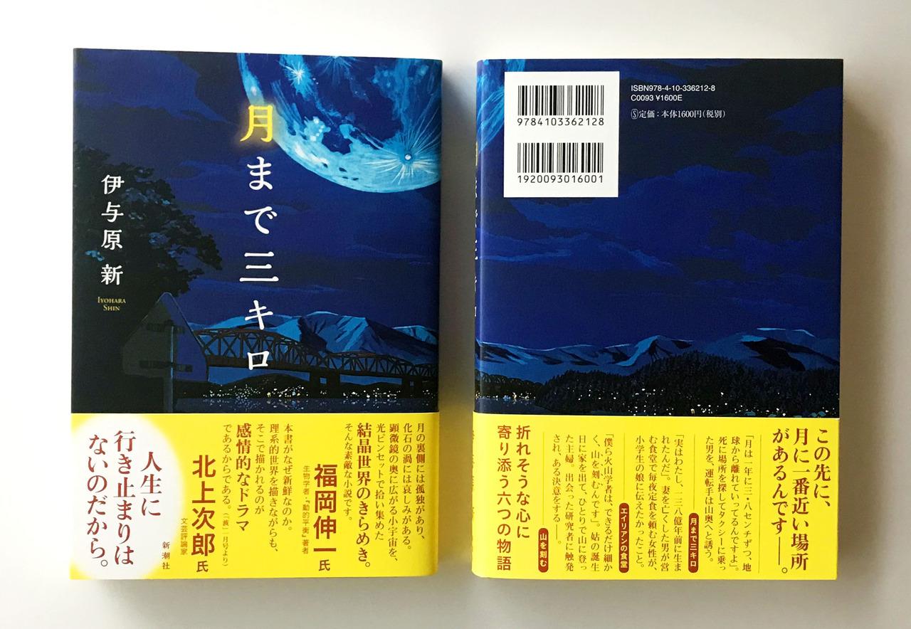 【装画】伊与原新 『月まで三キロ』(新潮社)