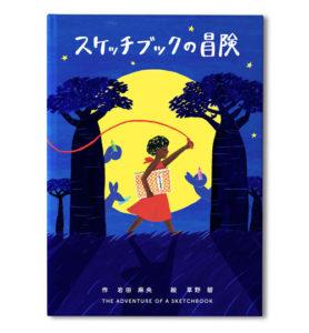 絵本『スケッチブックの冒険』