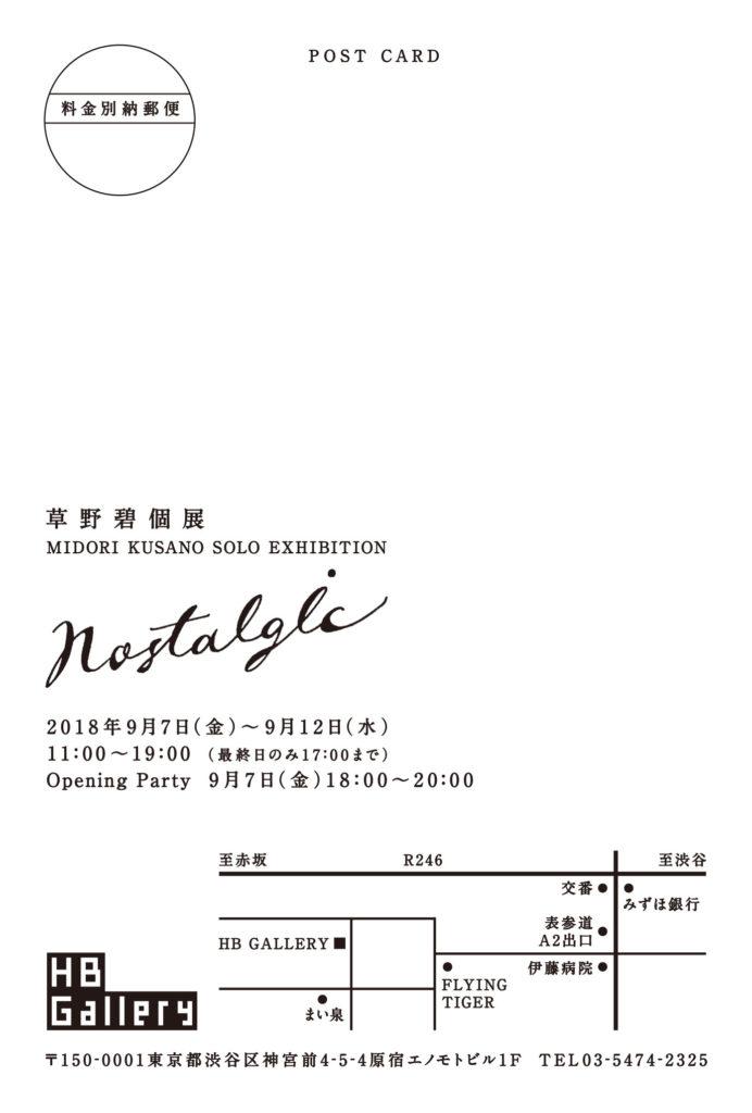 草野碧イラストレーション_個展|『Nostalgic』HB gallery