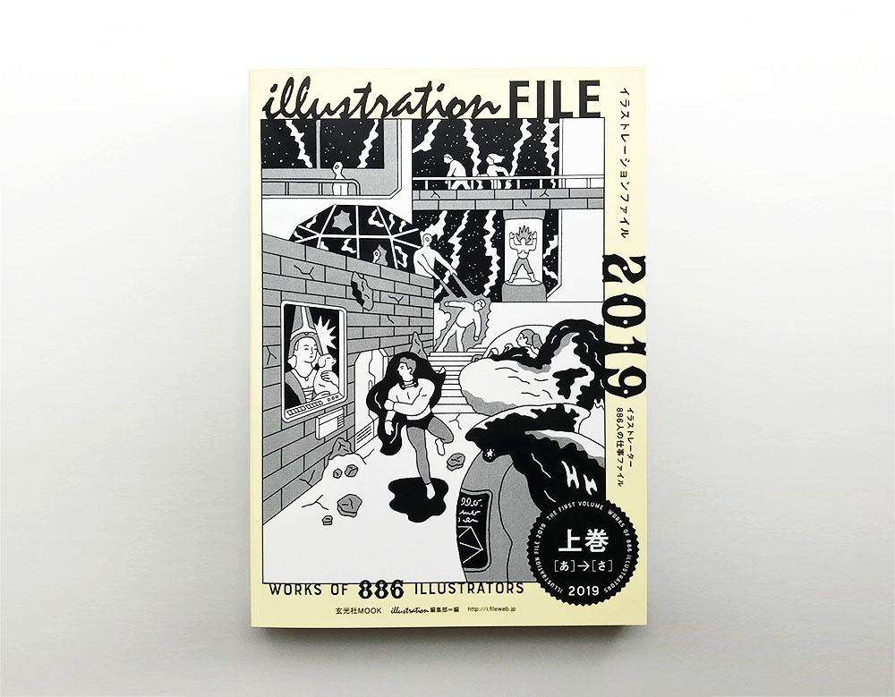 草野碧イラストレーションファイル玄光社
