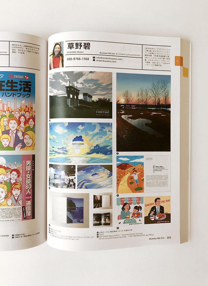 草野碧イラストレーション_玄光社『イラストレーションファイル2018』