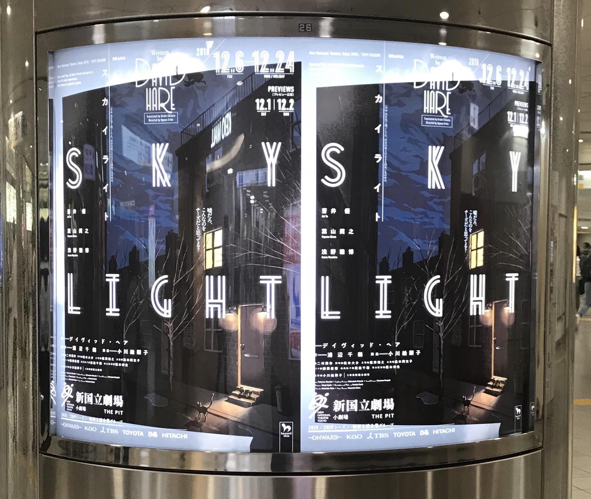 草野碧イラストレーション_新国立劇場「スカイライト」宣伝美術
