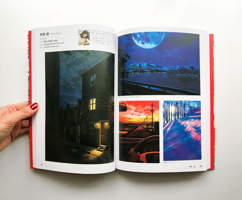 草野碧イラストレーション_MJイラストレーションズブック2020