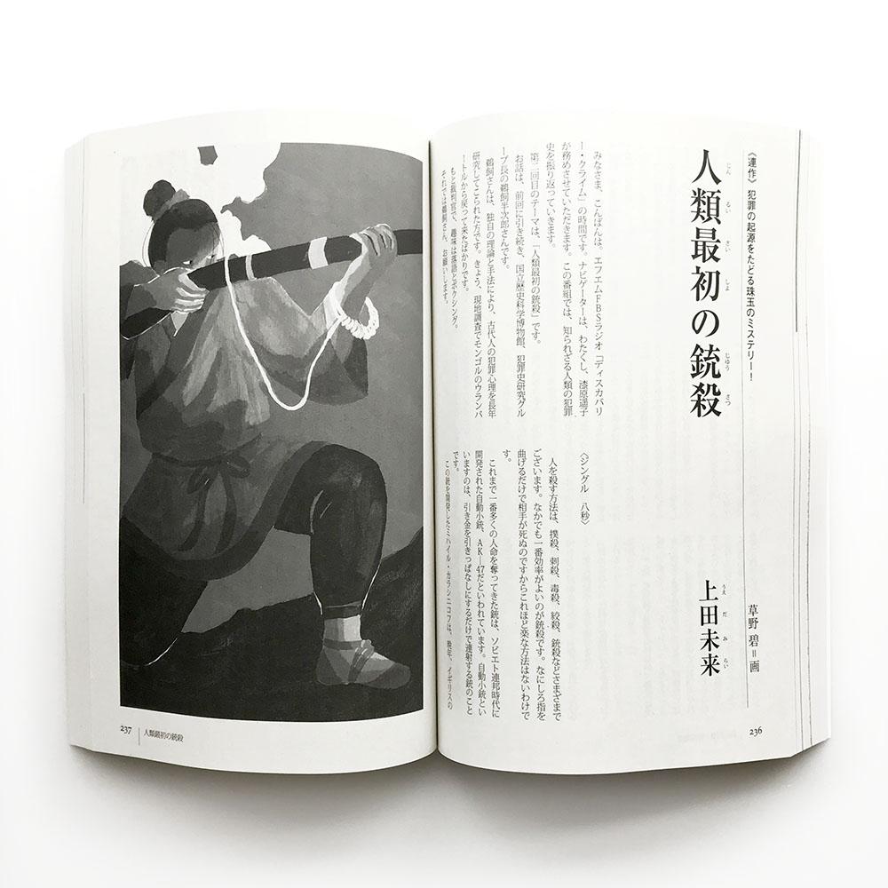 草野碧イラストレーター_挿絵「小説推理」