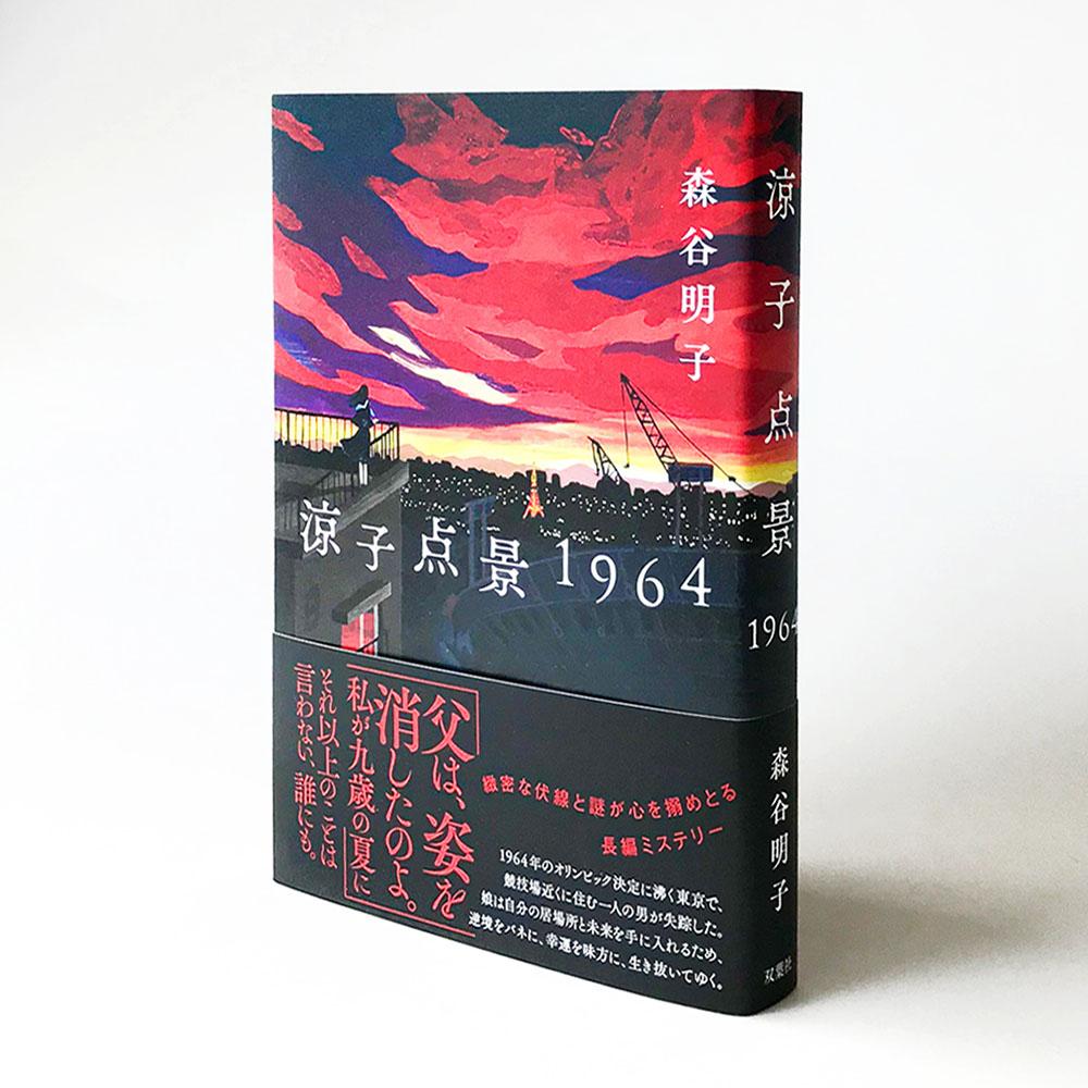 草野碧イラストレーション_ミステリー装画「涼子点景1964」