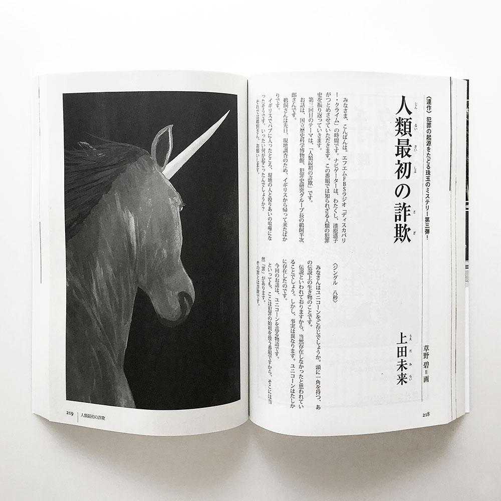 小説挿絵『小説推理』草野碧イラストレーション
