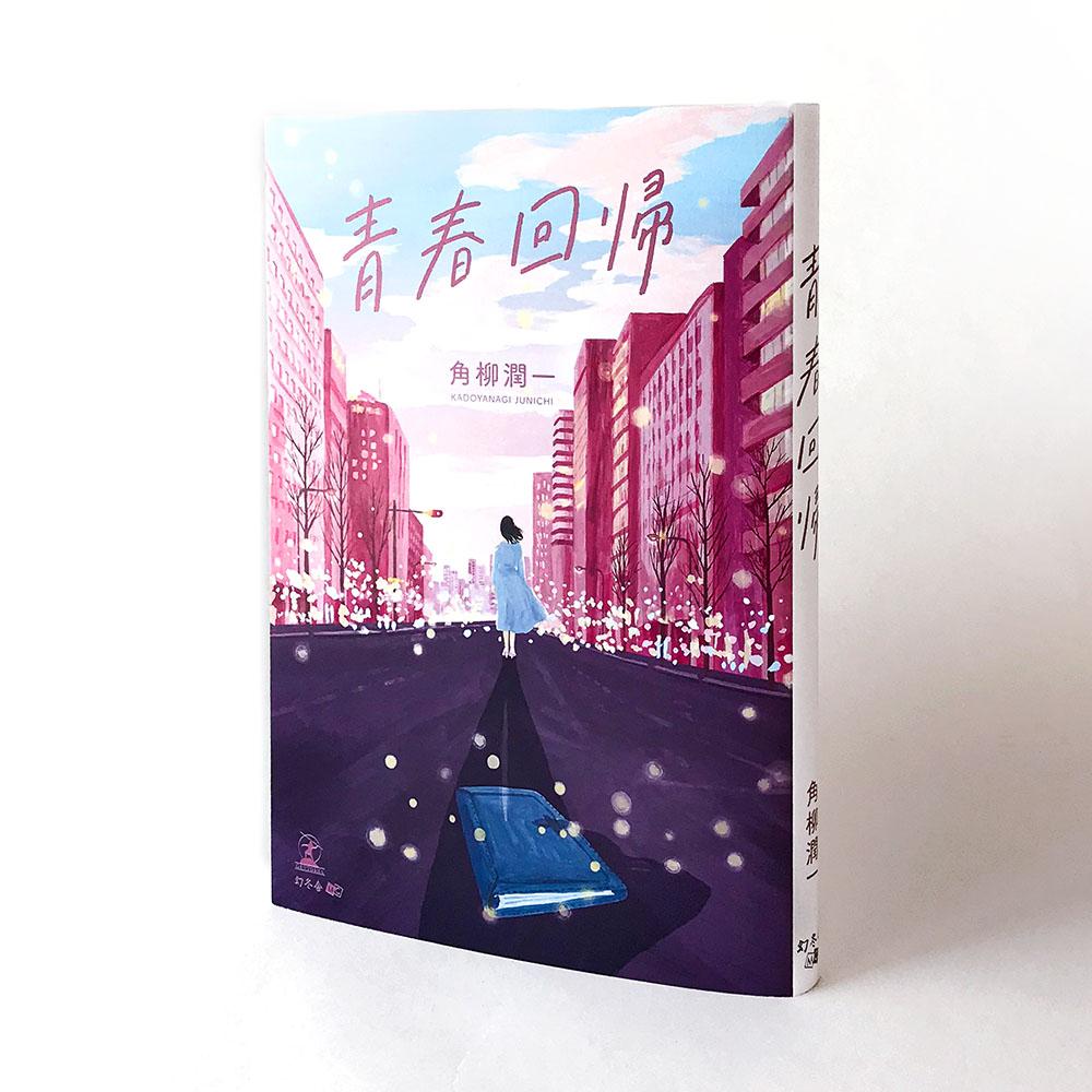 草野碧イラストレーション_装画文芸・詩集「青春回帰」