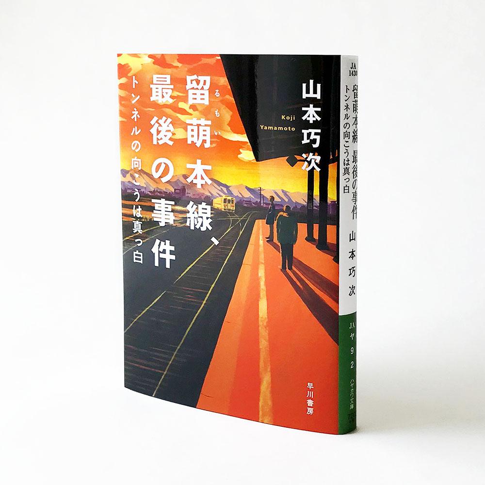 装画 イラストレーション『留萌本線、最後の事件 トンネルの向こうは真っ白』(早川書房)