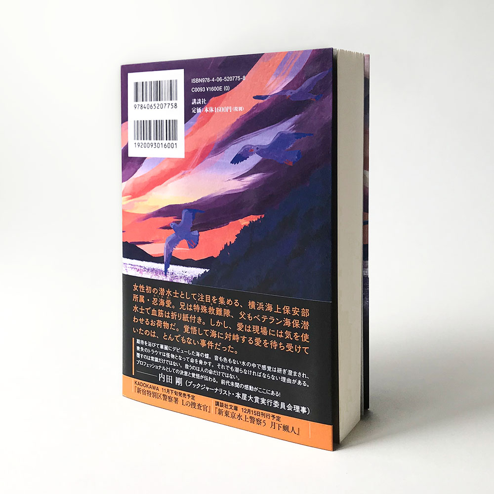 装画 イラストレーション吉川英梨『海蝶』(講談社)