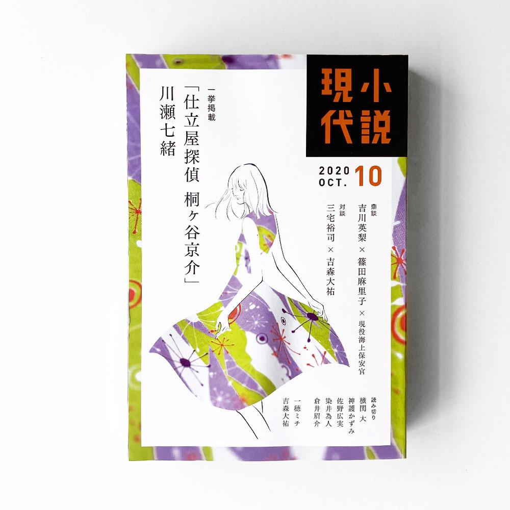 小説挿絵『小説現代』モノクロ モノトーン 文芸 イラストレーション 人物 風景