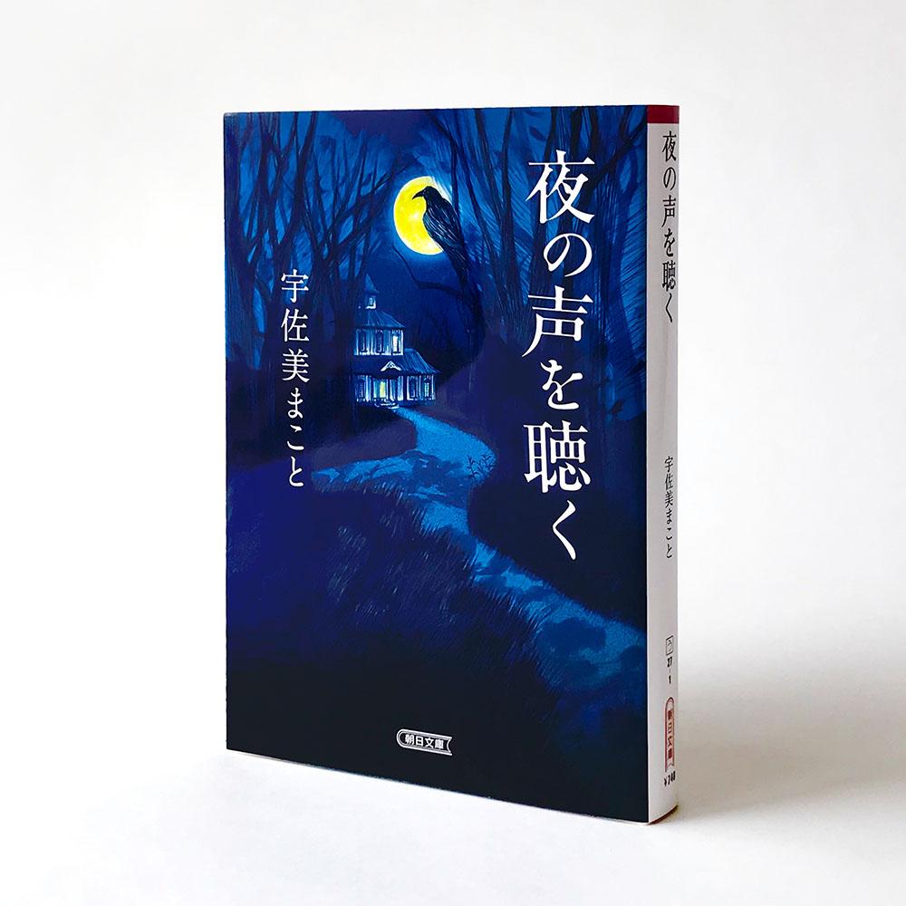 装画 イラストレーション 宇佐美まこと『夜の声を聴く』(朝日新聞出版)