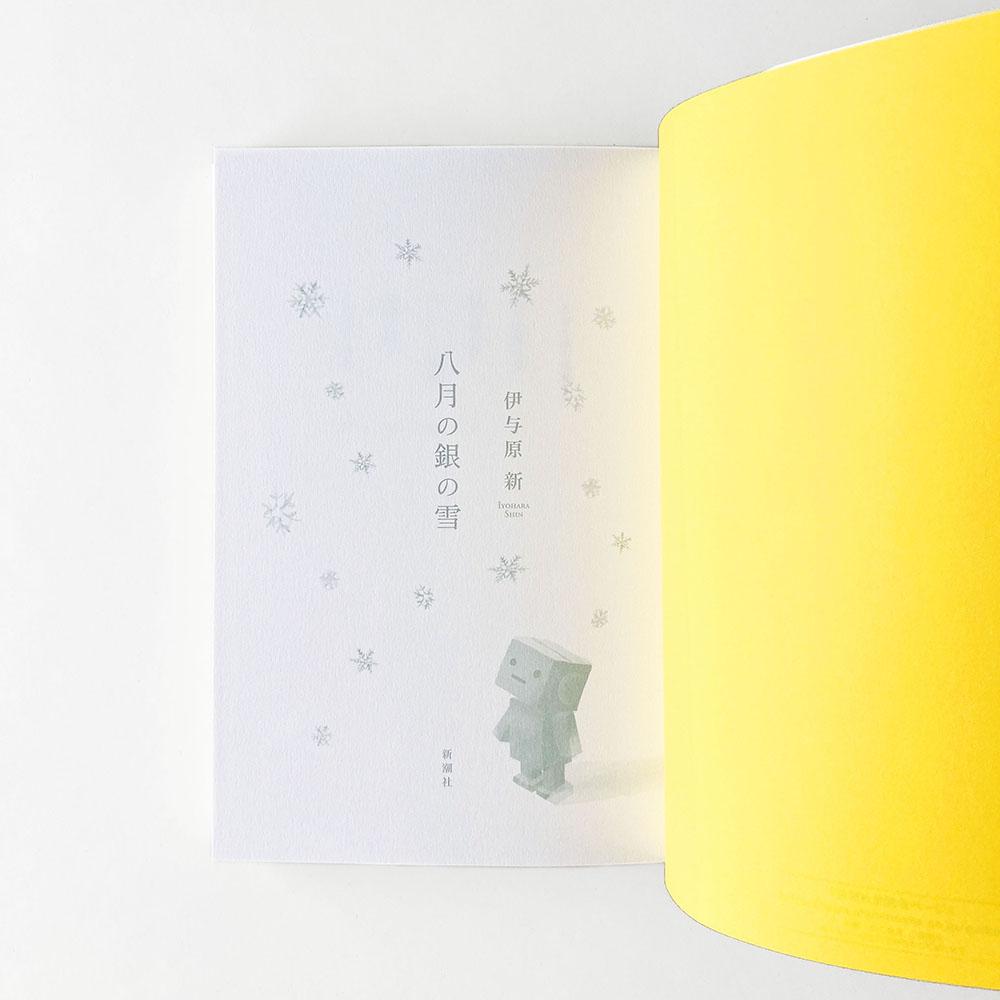 扉絵/伊与原新『八月の銀の雪』(新潮社)草野碧イラストレーション
