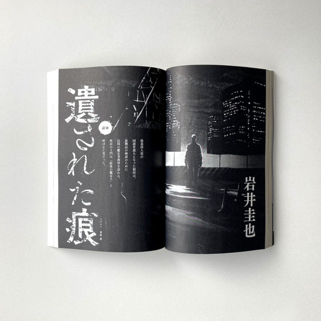 扉絵/野生時代『遺された痕』岩井圭也