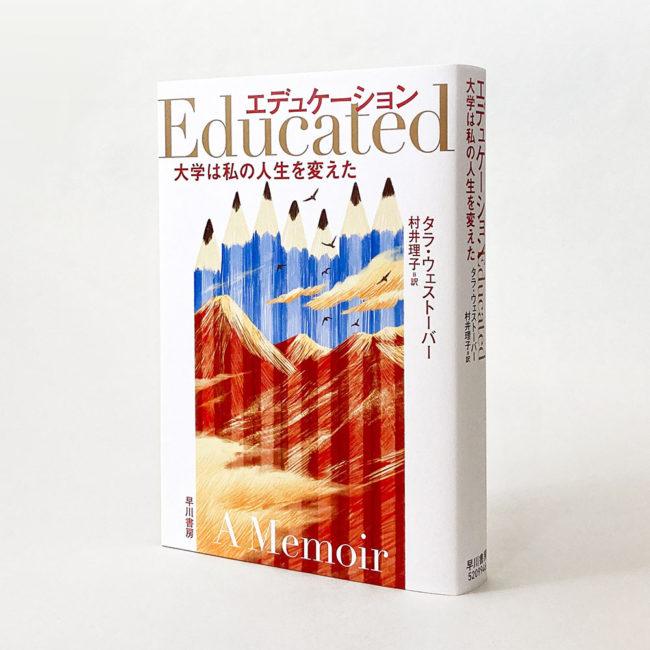 装画/タラ・ウェストーバー『エデュケーション──大学は私の人生を変えた』