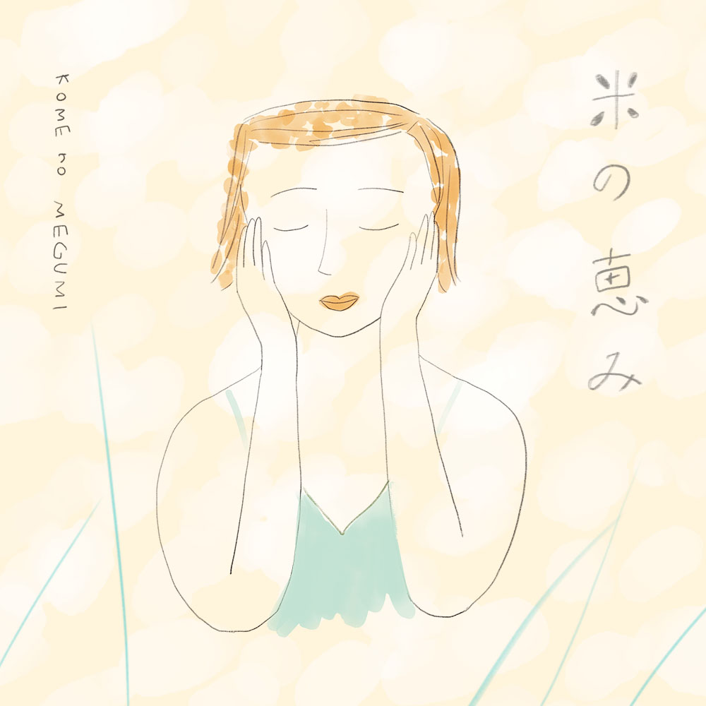 白鶴酒造「米の恵み」イラストレーション