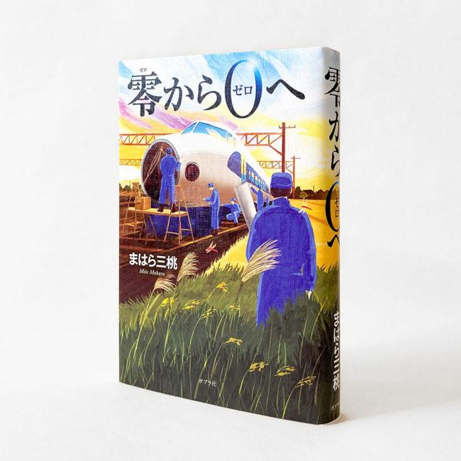 装画/まはら三桃「零から0へ」(ポプラ社)イラストレーション
