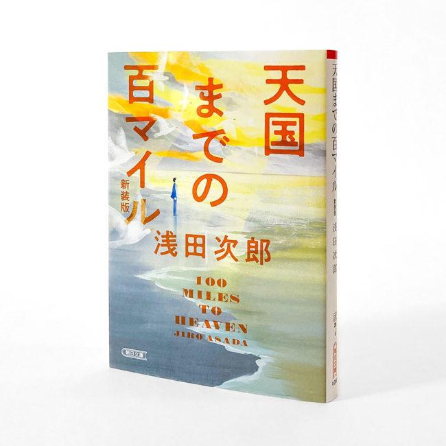 装画 浅田次郎『天国までの百マイル』装画(朝日文庫)