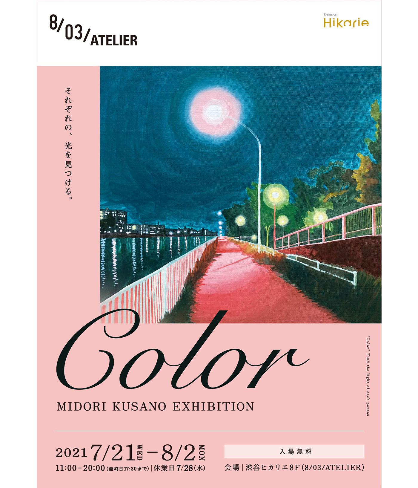 草野碧個展「color」@渋谷ヒカリエ