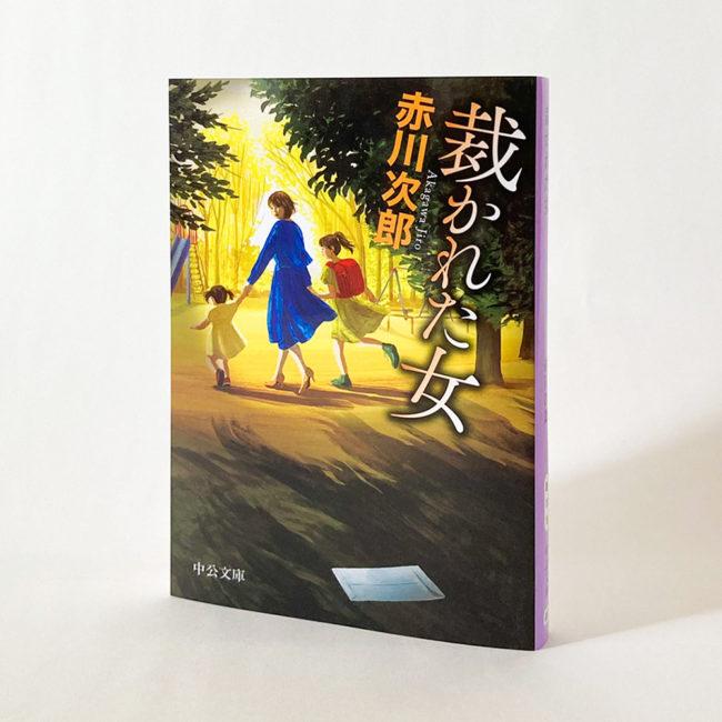 装画 赤川次郎『裁かれた女』装画(中央公論新社)