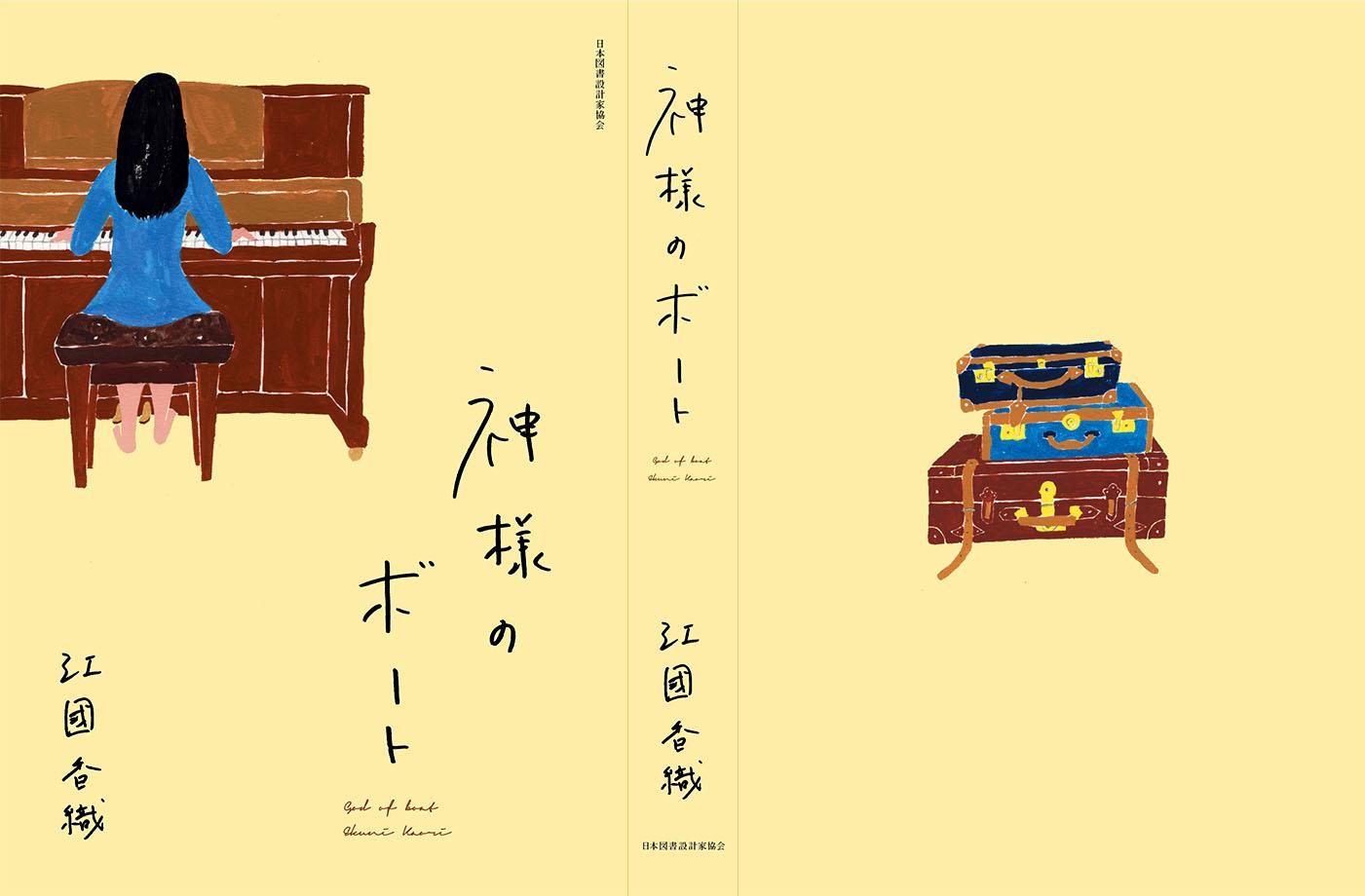 東京装画賞2016_江國香織『神様のボート』イラストレーション