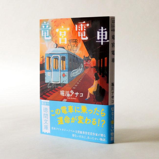 草野碧イラストレーション_装画『竜宮電車』