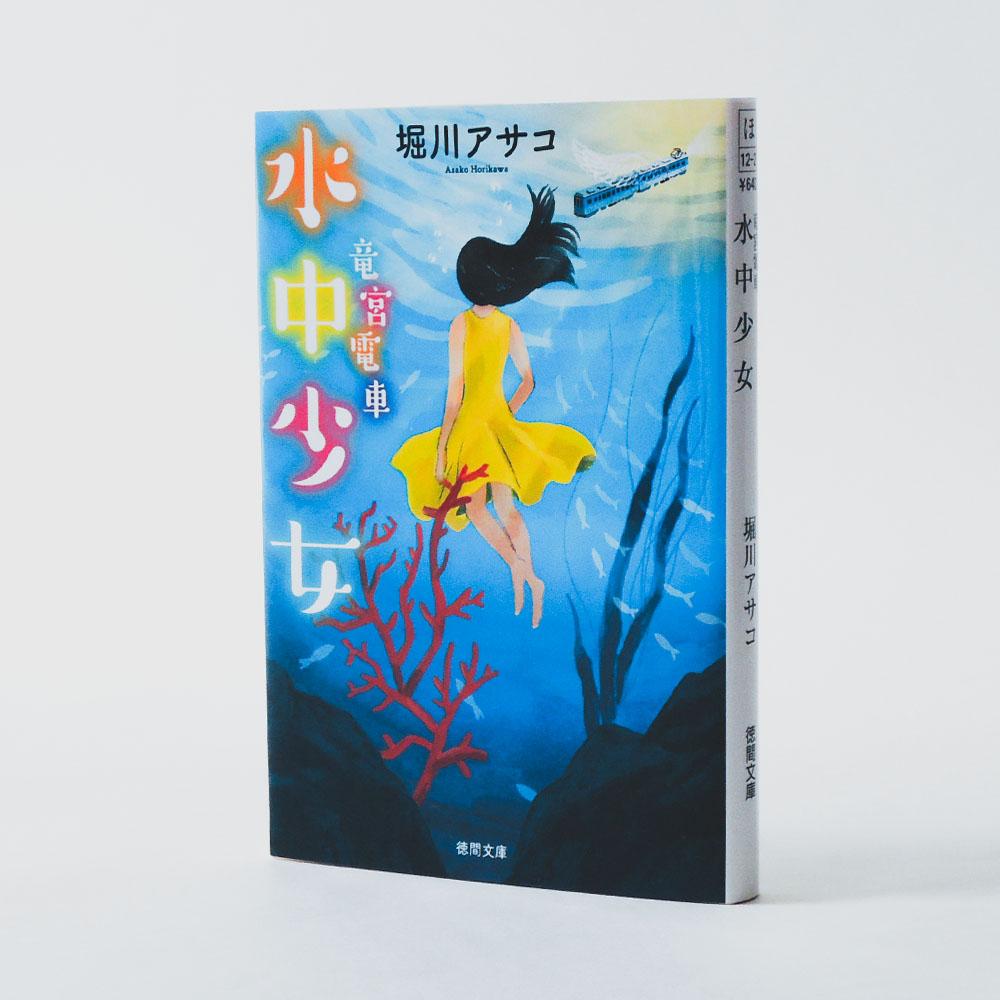 草野碧イラストレーション_装画『水中少女』