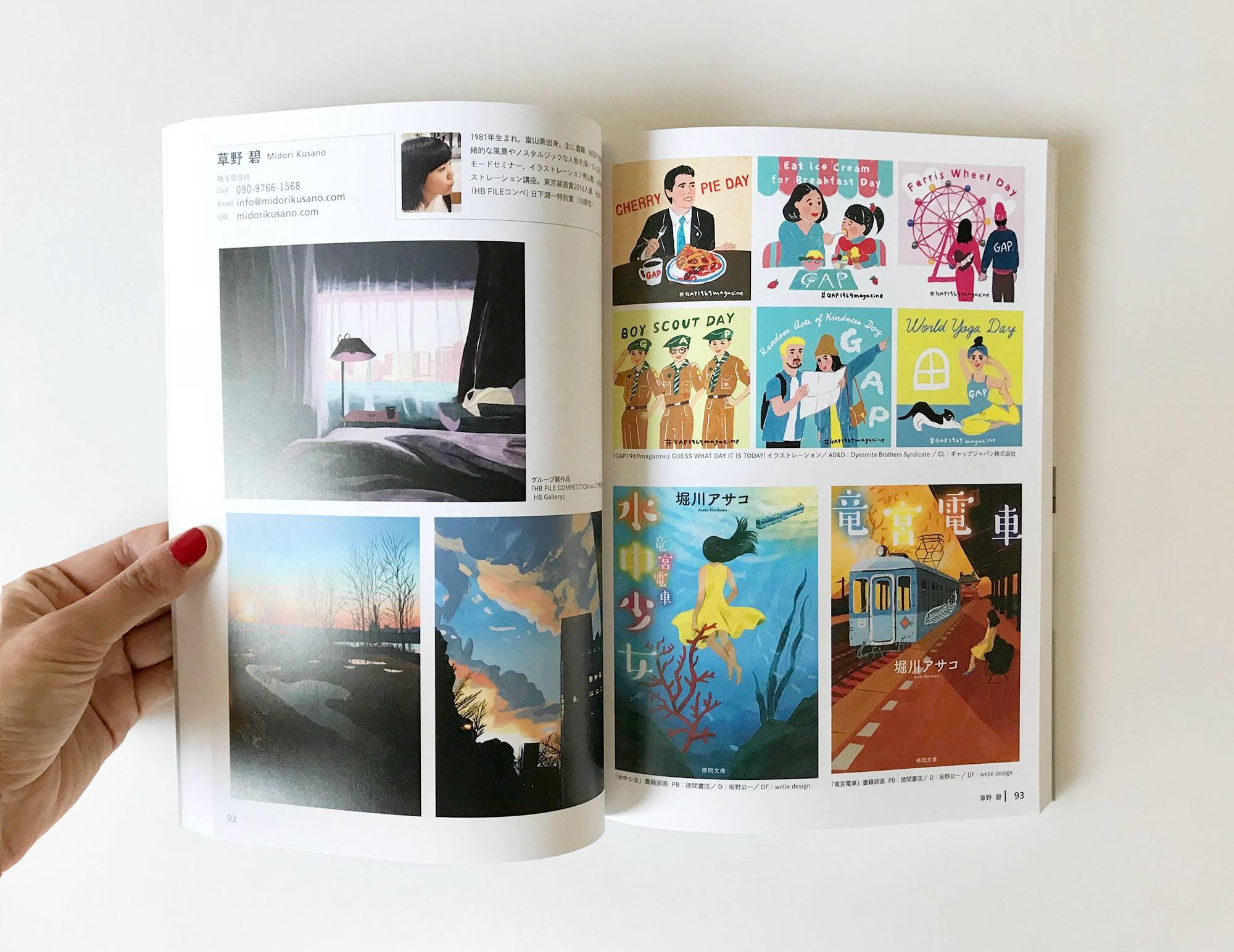 草野碧イラストレーション_MJイラストレーションズブック2018