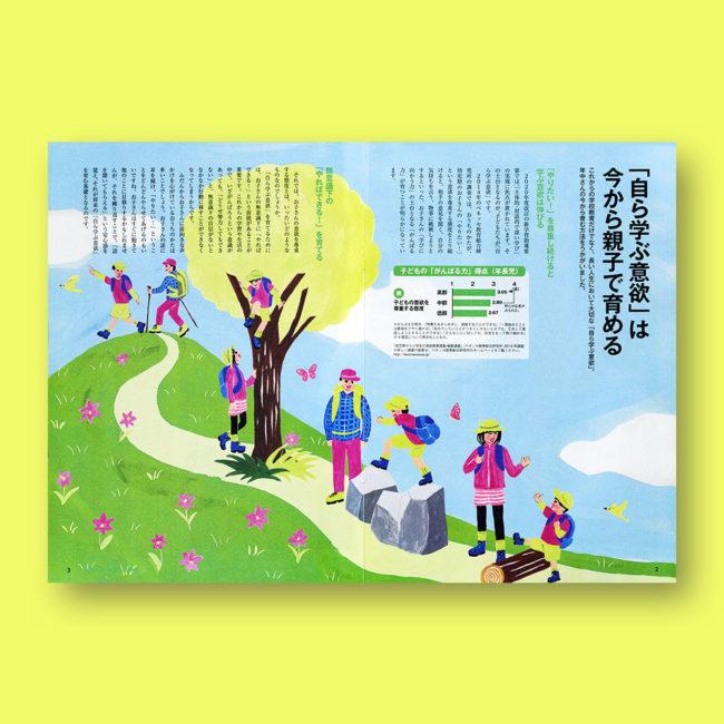 草野碧イラストレーション_ベネッセ『こどもちゃれんじすてっぷ通信』