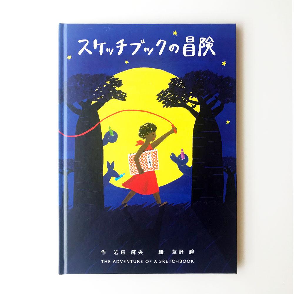 絵本『スケッチブックの冒険』草野碧イラストレーション