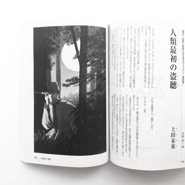 小説挿絵『小説推理』モノクロ モノトーン 文芸 イラストレーション 人物 風景 夜