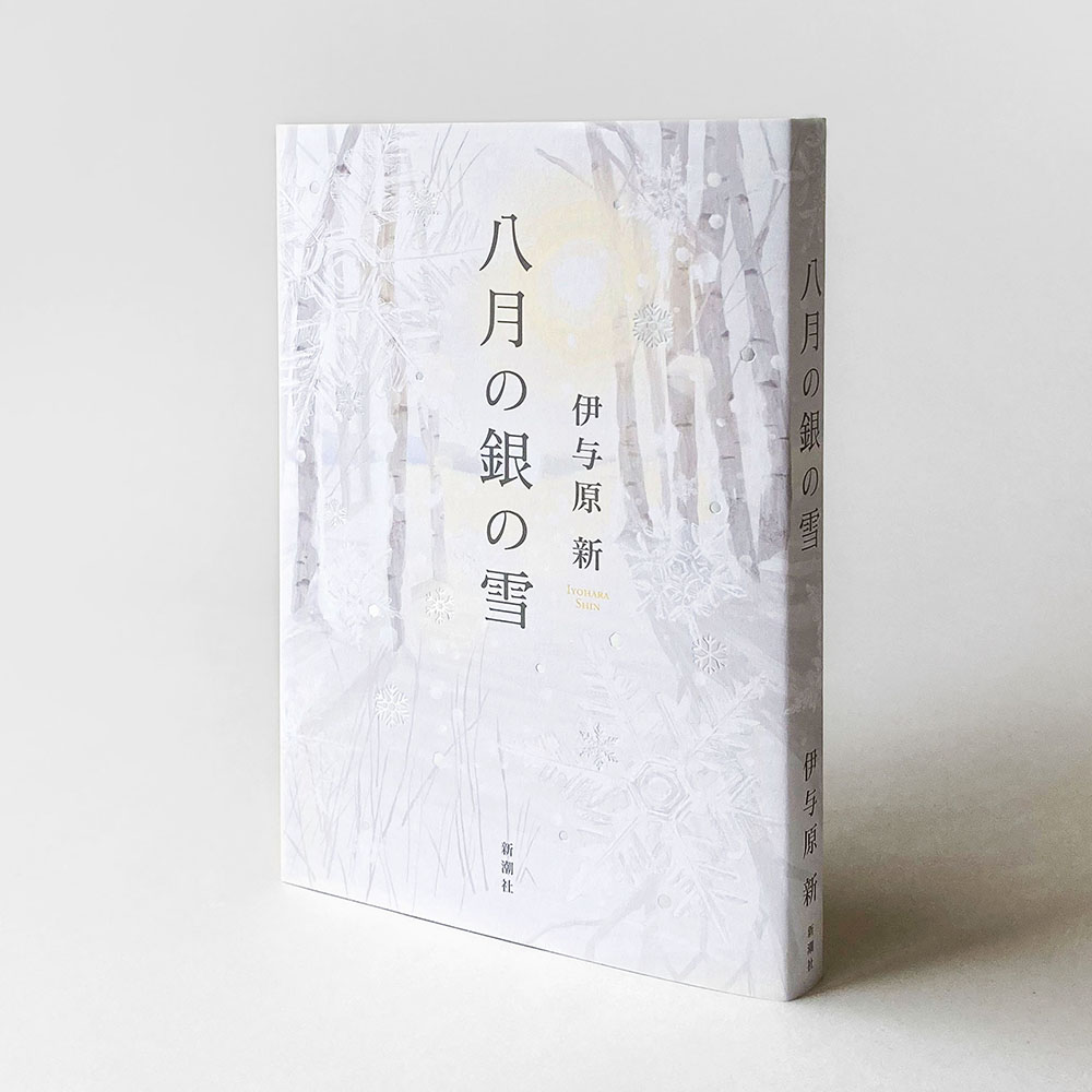 装画/伊与原新『八月の銀の雪』(新潮社)草野碧イラストレーション