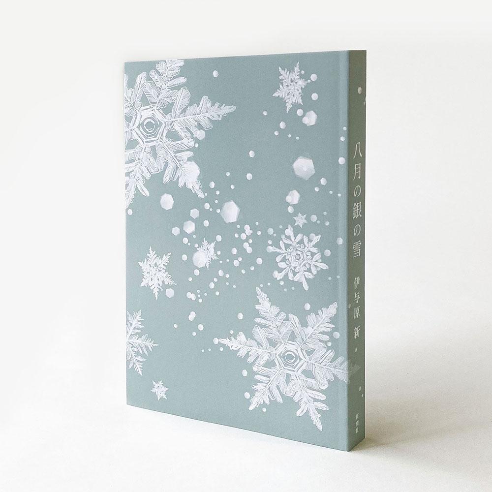 表紙/伊与原新『八月の銀の雪』(新潮社)草野碧イラストレーション