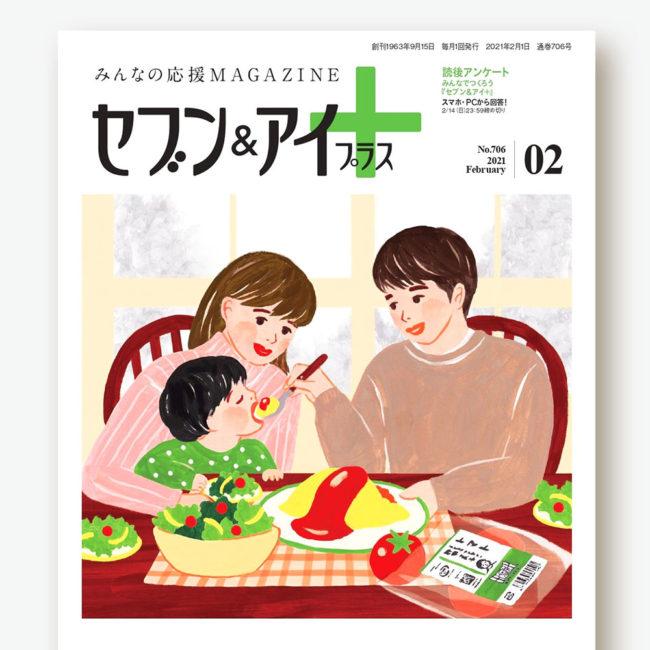 『セブン&アイプラス』社内報表紙イラストレーション