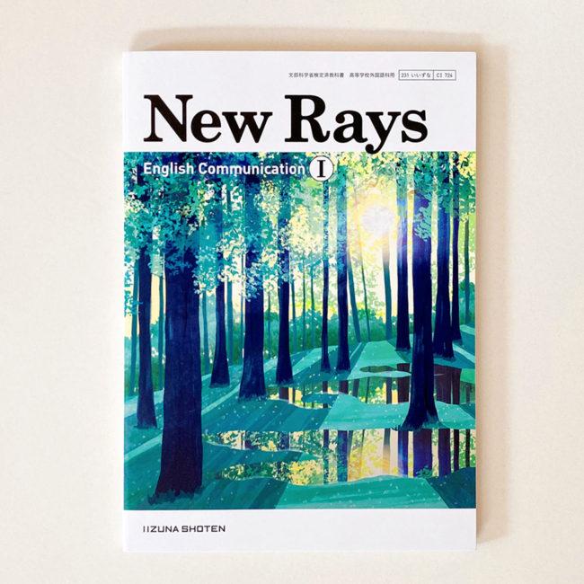 英語教科書『New Rays』いいずな書店