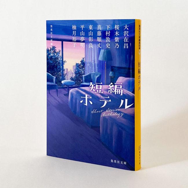 装画|『短編ホテル』装画(集英社文庫)